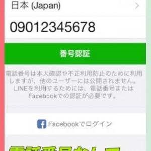 LINEに電話番号なしで登録するFacebookの認証連携方法