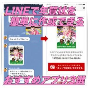 LINEで年賀状テンプレートを簡単に作成できる無料アプリ3選