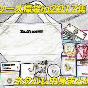 タリーズ福袋2017の中身ネタバレ一覧!店舗では1万円のみ?