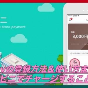 【LINE pay】登録方法&使い方!コンビニでチャージ可?