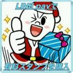 【LINE pay】有料スタンプをあっという間に購入する方法