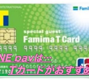 【LINE pay】クレジットカードのおすすめはTカード!